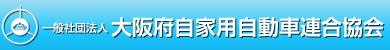 一般社団法人 大阪府自家用自動車連合協会